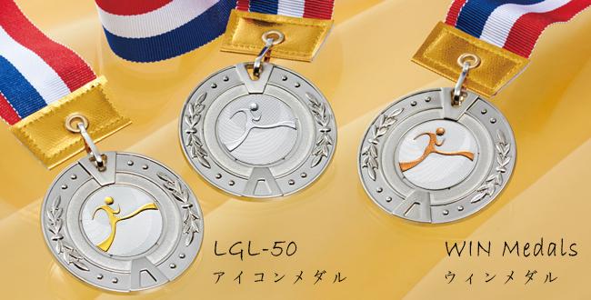 Medals【メダル】LGL-50 アイコンメダル 空手