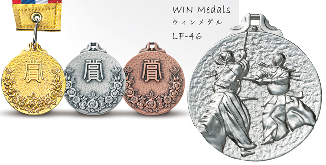 WIN Medals【ウィンメダル】LF-46 剣道メダル