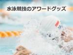 水泳競技のアワードグッズ
