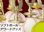 野球・ソフトボール専用のアワードグッズ
