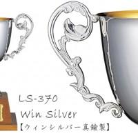 Win Silver 【ウィンシルバー真鍮製】LS-370