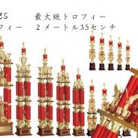 日本最大級トロフィー JE-2501