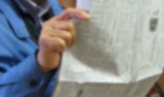 ニュース 日本経済新聞に掲載されました