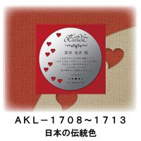 人生の記念日におすすめ 日本の伝統色の表彰楯