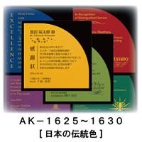 日本の伝統色 AK-1625 AK-1626 AK-1627 AK-1628 AK-1629 AK-1630