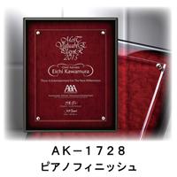 認定証・合格証書におすすめAK-1728