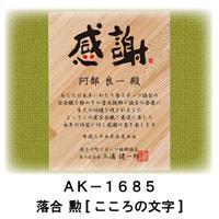 おすすめアワード永年・功労・退職記念 こころの文字
