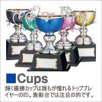 WINカップ|優勝カップ