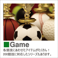 WIN ゲームコレクション|トロフィー・表彰楯・ブロンズ・楯・メダル