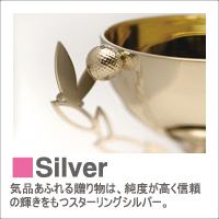WIN銀製品