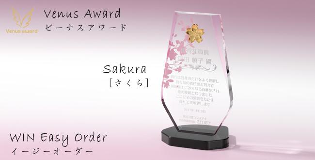 Venus Award【ビーナスアワード】 桜 Sakura