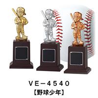 ウィンブロンズ VE-4540 野球少年