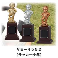 ウィンブロンズ VE-4552 サッカー少年