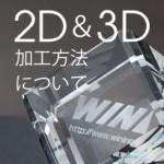 2D&3D加工方法について