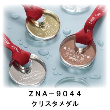 クリスタメダル