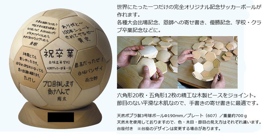 メモリアル2015天然木のサッカーボール