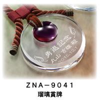 人生の記念日におすすめ 瑠璃メダル