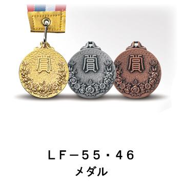 WIN55・46メダル