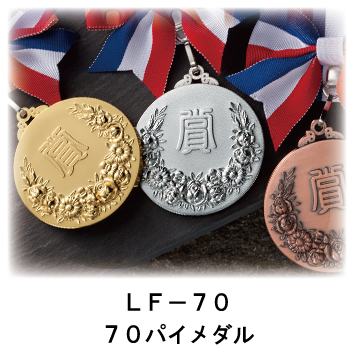 WIN70メダル