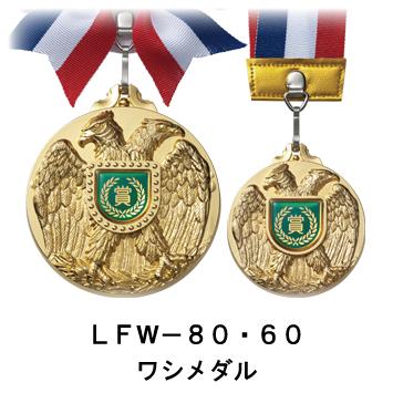 ワシメダル