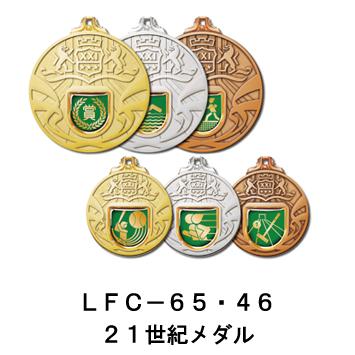 21世紀メダル