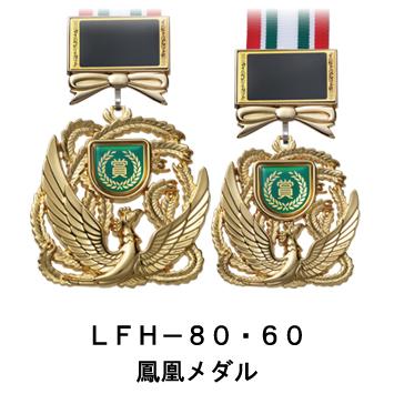 鳳凰メダル