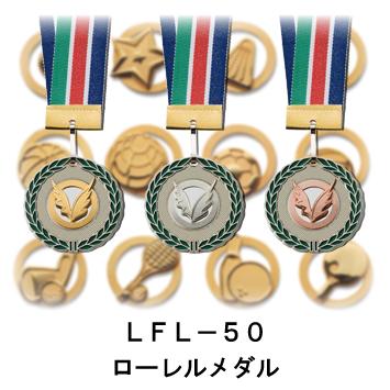 ローレルメダル