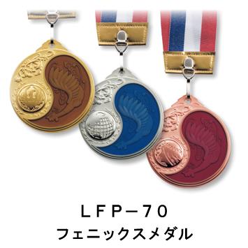 フェニックスメダル