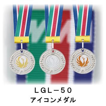 アイコンメダル