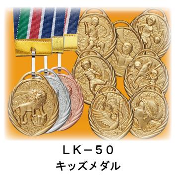 キッズメダル