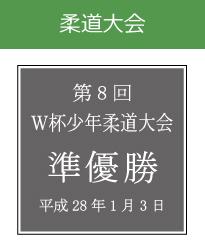 キッズ表彰 柔道大会