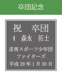 キッズ表彰 卒団記念