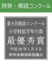 キッズ表彰 啓発標語コンクール
