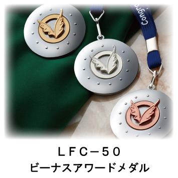 おすすめアワードスポーツ表彰 ビーナスアワードメダル