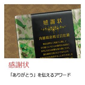 トロフィー・楯・優勝カップなど記念品のWINおすすめ感謝状