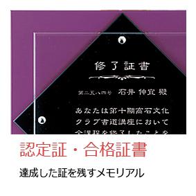 トロフィー・楯・優勝カップなど記念品のWINおすすめ認定証