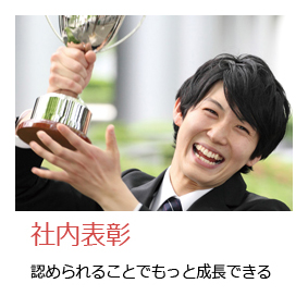トロフィー・楯・優勝カップなど記念品のWINおすすめ社内表彰