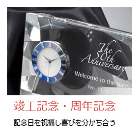 トロフィー・楯・優勝カップなど記念品のWINおすすめ周年記念