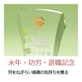 トロフィー・楯・優勝カップなど記念品のWINおすすめ功労賞