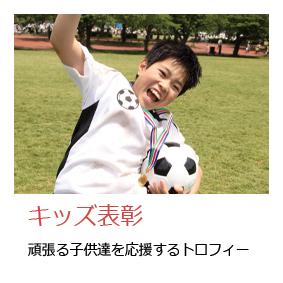 トロフィー・楯・優勝カップなど記念品のWINおすすめキッズ表彰