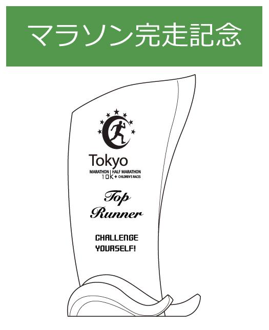 おすすめアワード スポーツ・マラソン完走記念