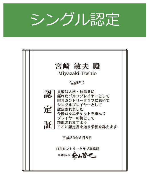 おすすめアワード スポーツ・ゴルフシングル認定