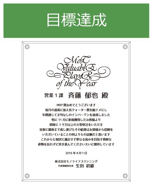 社内表彰向けトロフィー 目標達成・MVP賞