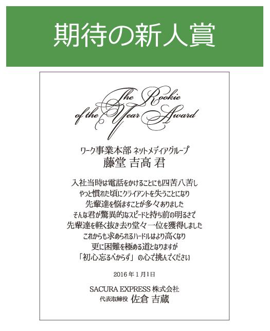 社内表彰向けトロフィー 新人賞