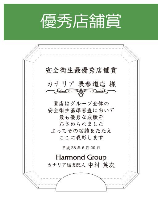 社内表彰向けトロフィー 優秀店舗賞
