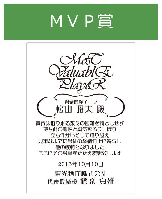 社内表彰向けトロフィー MVP賞