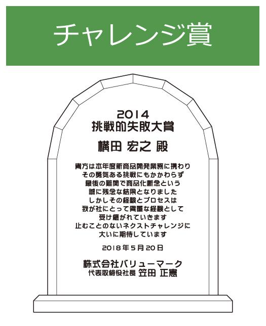 社内表彰向けトロフィー チャレンジ賞
