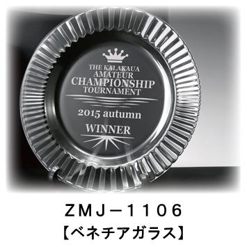 おすすめアワードスポーツ表彰 ガラス皿