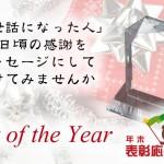 年末表彰応援企画 「お世話になった人」に日頃の感謝をメッセージにして届けてみませんか あなたのBest of the Year