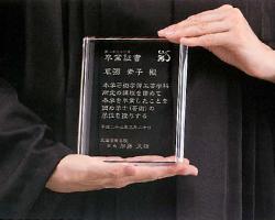 トロフィー・表彰・記念品にまつわるアワードストーリー卒業証書